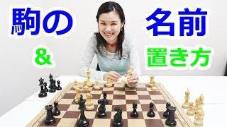 チェスの駒の名前と置き方 -Chess pieces' name and starting position-(You Otoha・音葉優/講師・岩崎雄大先生)