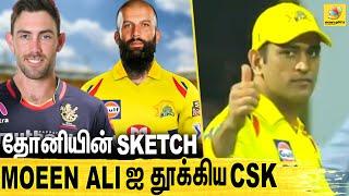 Maxwell-காக சண்டையிட்ட CSK   IPL Auction 2021 Live   Moeen Ali   Dhoni   Smith