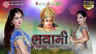 Bhavani ||Nonstop Garba 2017 ||Part-2 ||Farida Meer ||Full Audio