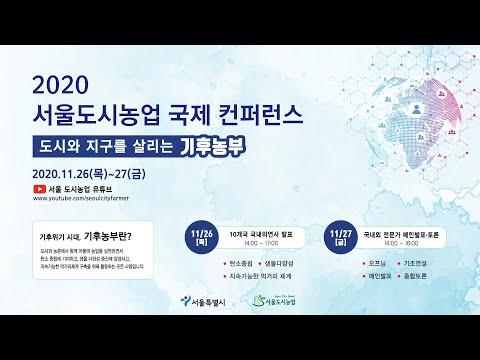2020 서울 도시농업 국제컨퍼런스(프리 컨퍼런스) / 2020 Seoul International Conference (Pre-Conference)