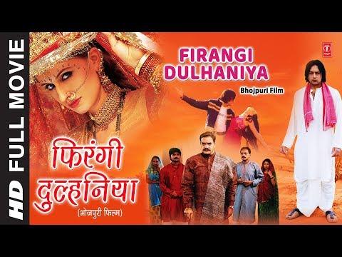 FIRANGI DULHANIYA  - Bhojpuri Movie in HD | TANYA, SIRAJ MUSTAFA KHAN | HamaarBhojpuri