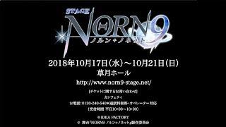 女性向け人気恋愛アドベンチャーゲーム『NORN9 ノルン+ノネット』遂に...