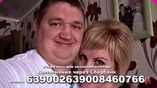 Александру Щербакову, пострадавшему в автоаварии, срочно нужна наша помощь!