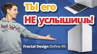 Обзор холодильника Fractal Design Define R5 ✔ Корпус, который ты никогда не услышишь