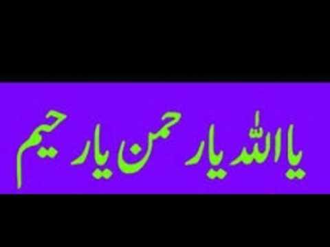 Har Mushkal Or Hajat K Liy Ya Allah Ya Rahman Ya Rahim Ki Barkat Fazail Faidy