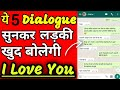5 Chat dialogues to Impress a girl