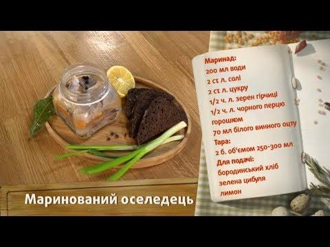 как мариновать селедку с лимоном видео рецепты