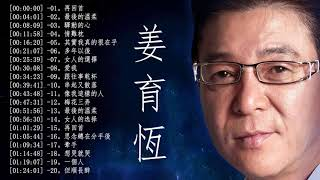 Download lagu 姜育恆 精選集 Jiang YuHeng Greatest Hits The Best Of Jiang YuHeng MP3