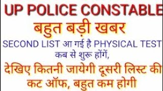 Up police constable second list 2018Up police second list cut off 2018!Up police constable physical?