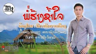 ພໍ່ຮ້າງຊ້ຳໃຈ ນິກ ເພັດດາວເຮືອງ - พ่อร้างช้ำใจ Phor harng zam jai (Official Music Video)
