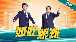 基督教會相聲《如此艱難》中國基督徒的信仰現狀