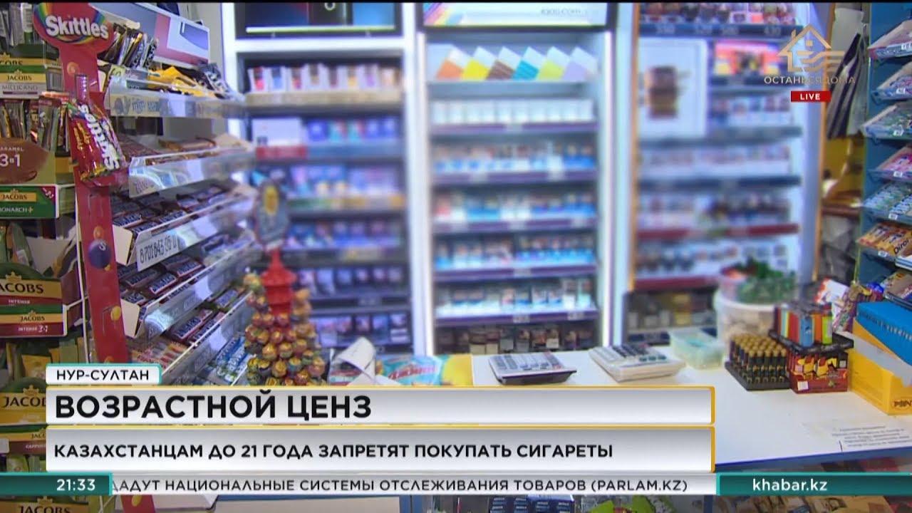 Со скольки лет можно купить сигареты в казахстане табаки уфа оптом