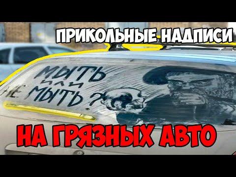 Надписи и картины на грязных автомобилях - подборка на осень 2019 [АвтоКрут]