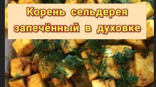 ПП-рецепты. Корень сельдерея запечённый в духовке. Очень вкусно и полезно!