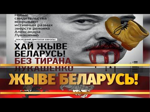 Жыве Беларусь! Беларусь