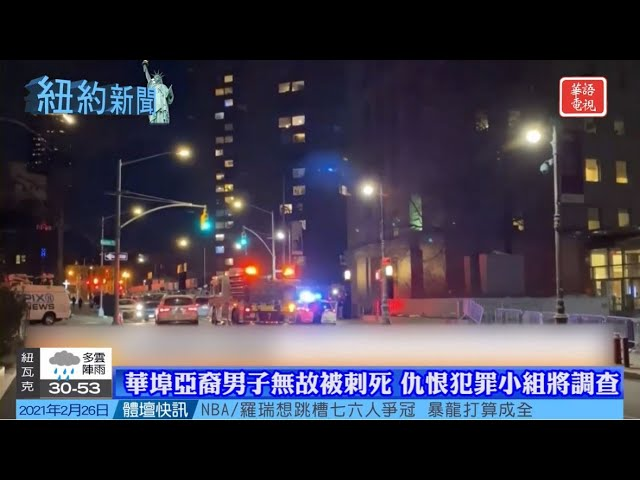 紐約市教育局長卡蘭薩離職|華埠亞裔男子無故被刺死|紐約新聞 02/26/21