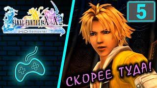 Final Fantasy X - Прохождение. Часть 5: Сон Тидуса. Общая молитва в Храме Крестоносцев