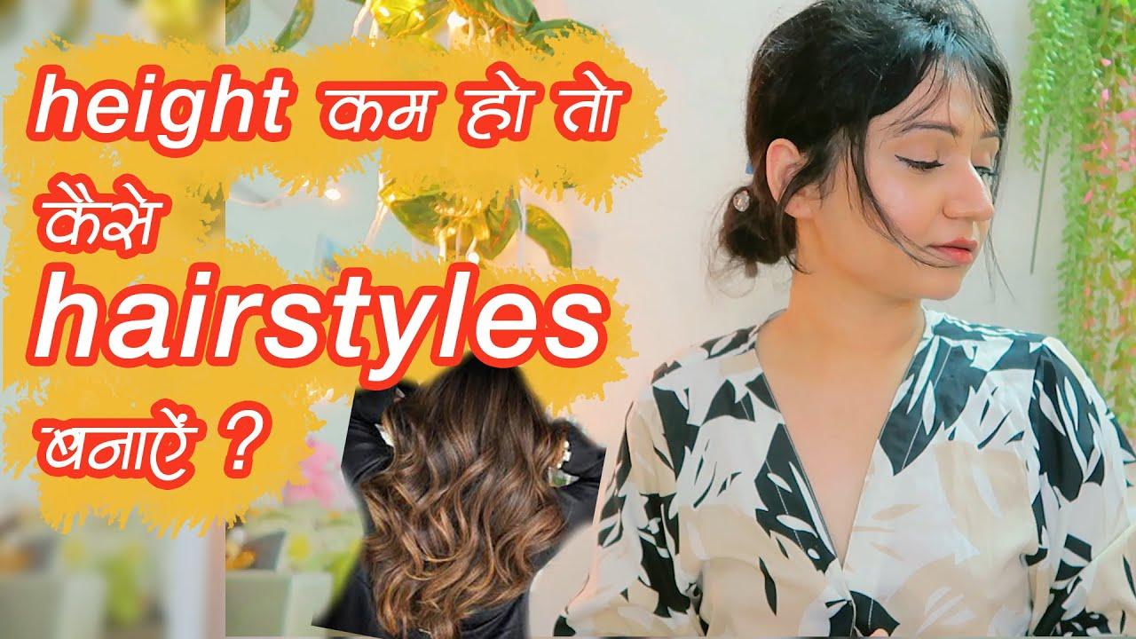 Hairstyles and haircut for SHORT HEIGHT GIRLS | कम हाइट वालों के लिए HAIR styling tips | TANUSHREE
