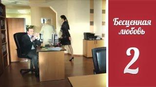 Бесценная любовь - 2 серия (1 сезон) / Сериал / 2013 / HD / МАРС МЕДИА ©
