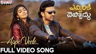 Aape Veele Full Video Song|Evvarikee Cheppoddu| Rakesh Varre, Gargeyi Yellapragada|Basava Shanker