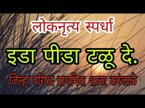 शेतकरी गीत , इडा पीडा टळू दे बळीचे राज्य येऊ दे  लोकनृत्य स्पर्धा उत्तम सदाकाळ Uttam Sadakal