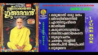 Sree Narayana Guru Hindu Devotional Songs Malayalam New Juke Box HD