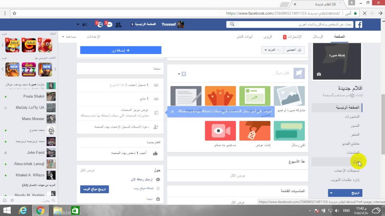 تغير اسم صفحتك على الفيس بوك 2017