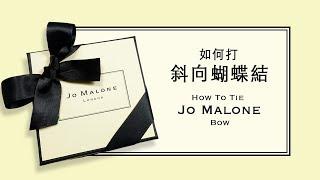 Jo Malone 斜向蝴蝶結綁法教學  / How to tie a Jo Malone bow | 安妮, 手作吧!