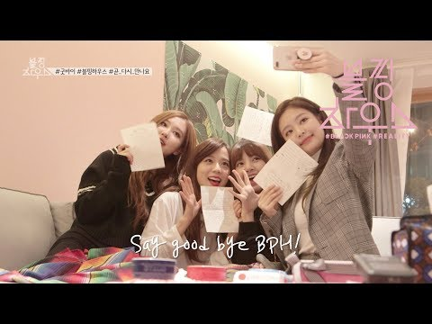 BLACKPINK - '블핑하우스 (BLACKPINK HOUSE)' EP.11-5