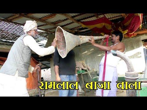 रामलाल बाजा बला || Ramlal Maithili Comedy || मिथिला मैथिली