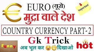 EURO CURRENCY CRAZY Gk Trick |  विश्व के देश, राजधानी और उनकी मुद्रा