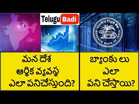 How The Economy Works in Telugu | Banking System Explained | Telugu Badi
