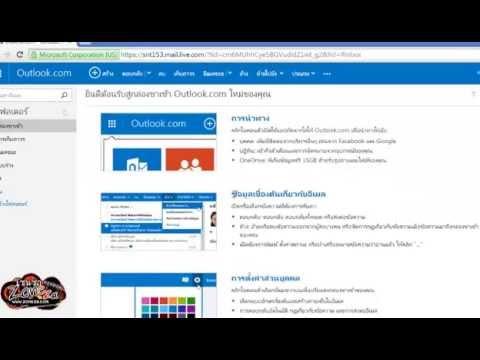 วิธีสมัคร Outlook (www.hotmail.com) ใหม่ 2015