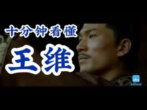 中国古诗导读   让孩子10分钟爱上【王维】和他的4首著名唐诗 - 电影古诗03
