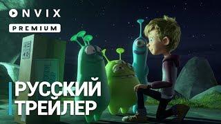 Пришельцы в доме | Русский трейлер (дублированный) | Мультфильм [2018]