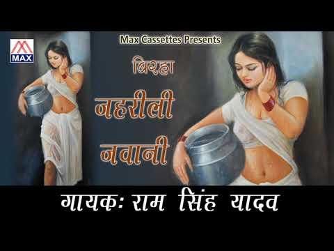 Jahrili Jawani Bhojpuri Purvanchali Birha Jahrili Jawani Sung By Ram Singh Yadav