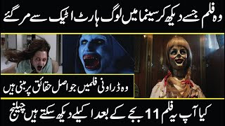 movies you cant watch alone in the room after 11 pm in urdu hindi | Urdu Cover