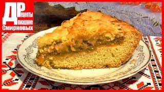 Яблочный пирог! Безумно вкусный и простой в приготовлении. Песочное тесто.