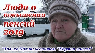 ЛЮДИ О ПОВЫШЕНИИ ПЕНСИЙ 2019. НИЖНИЙ НОВГОРОД/БОР