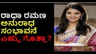 Radha Ramana Serial Actress Shwetha R Prasad Remuneration | Filmi News