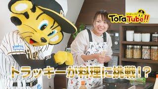 阪神タイガース『ToraTube!! トラチューブ!!』アレンジ料理 編 トラッキーが料理コラムニストの山本ゆりさんの力を借りて料理に挑戦!