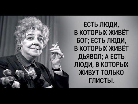 цитаты Фаины Раневской.
