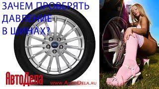 Зачем нужно проверять давление в шинах?