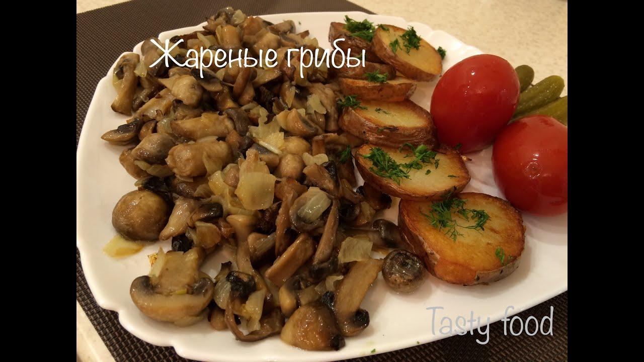 Жареные грибы - очень вкусный рецепт! - YouTube
