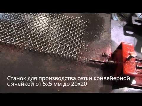 Станок для производства конвейерной сетки рабицы 5х5 мм 10х10 мм