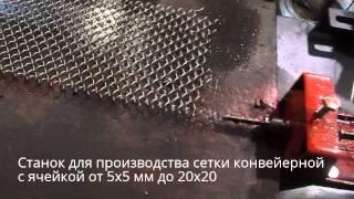 Станок для производства конвейерной сетки рабицы 5х5 мм 10х10 мм(Станок для производства конвейерной сетки из нержавеющей или черной проволоки диаметром от 0,6 мм до 1,2 мм...., 2014-10-05T14:48:59.000Z)