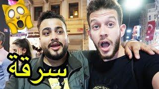محمد جواني يتعرض لاكبر سرقة😱 والمفاجأة طلعت عالمسرح!!