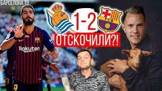 Барселона камбэчит на Аноэте   Реал Сосьедад 1-2 Барселона   Лидеры Чемпионата Испании