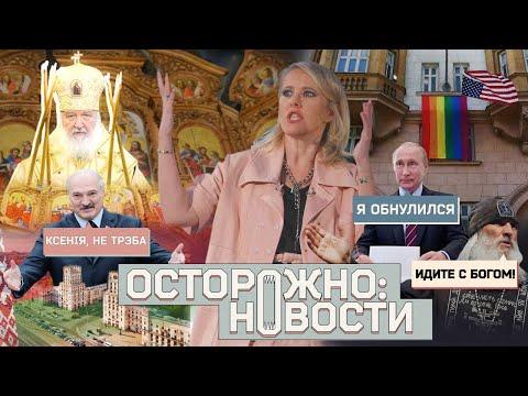 ОСТОРОЖНО: НОВОСТИ! Как снимают агитацию поправок, рассказ жертв отца Сергия, покаяние Собчак #7