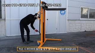 쌍용리프트 지지대 확장형 수동 스태커 500kg(포크리…